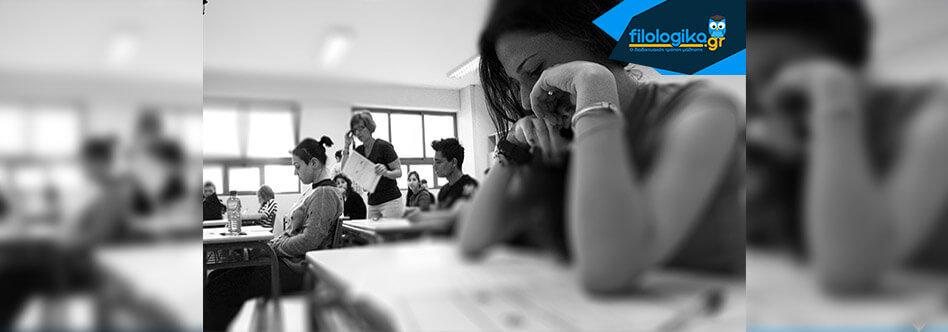 Πανελλαδικές Εξετάσεις: Σχέδιο για «Ψαλίδι» σε Εισακτέους και Μετεγγραφές!