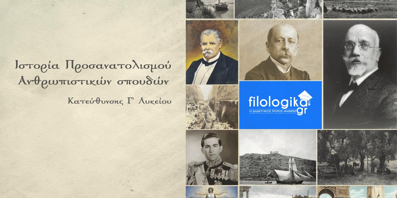 Δείγμα Σχολιασμού Ιστορικής Πηγής: Οι Επιδημίες στην Ελλάδα