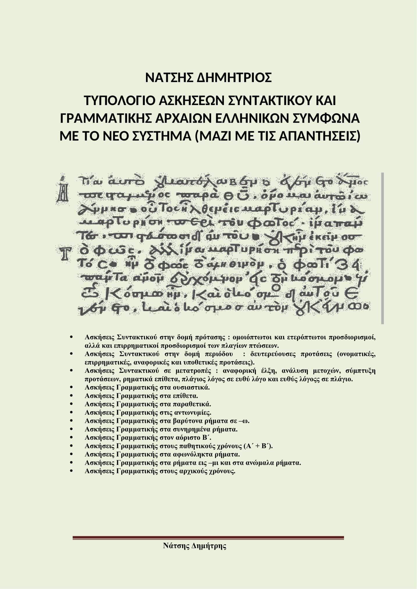Ασκησιολόγιο Συντακτικού - Γραμματικής Αρχαίων Ελληνικών σε Ηλεκτρονική Μορφή