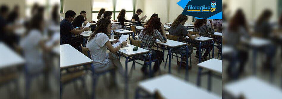 Αναπροσαρμογή Εξεταστέας Ύλης Πανελλαδικών Εξετάσεων 2020