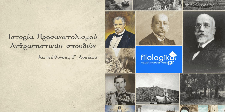 Φύλλο Εργασίας: Το Εξωελλαδικό Ελληνικό Κεφάλαιο