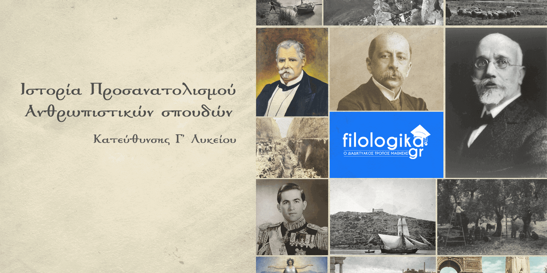 Φύλλο Εργασίας: Η Ελληνική Οικονομία Κατά τον 19ο αιώνα