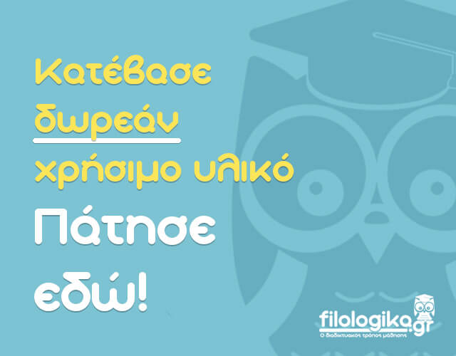 Δωρεάν Υλικό - filologika.gr