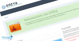 Αιτήσεις Αναπληρωτών Ωρομισθίων 2020: Δήλωση Περιοχών