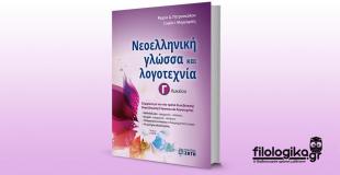 Διαγωνισμός: Νεοελληνική Γλώσσα & Λογοτεχνία (Εκδόσεις Ζήτη)