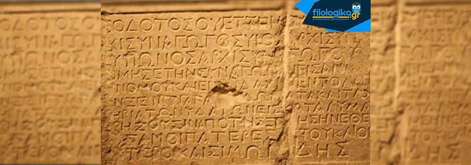 Επίσημες Οδηγίες Διδασκαλίας Νεοελληνικής Γλώσσας & Αρχαία Ελληνικής Γλώσσας και Γραμματείας 2020-2021