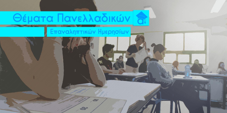 Επαναληπτικές Εξετάσεις 2020: Θέματα στα Αρχαία Ελληνικά