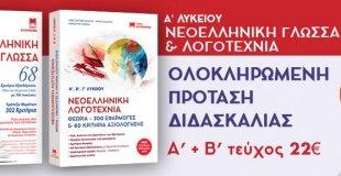 Νεοελληνική Γλώσσα και Λογοτεχνία Α Λυκείου Εκδόσεις Χατζηθωμάς (Διαγωνισμός)