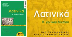 Λατινικά Β Λυκείου: Δωρεάν Υλικό από τις Εκδόσεις Πατάκη