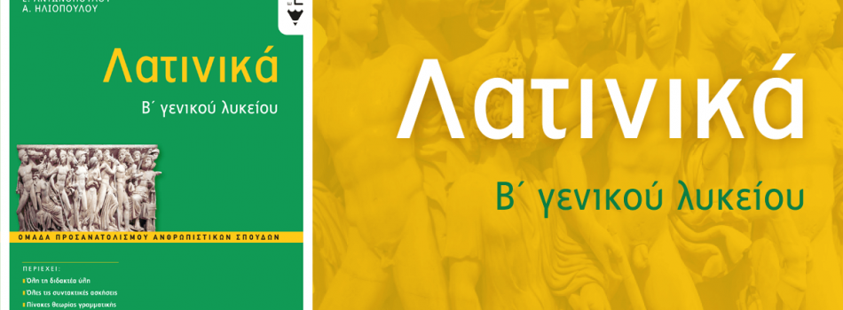 Λατινικά Β Λυκείου: Ποιοτική Επιλογή για Επιτυχία