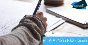 ΕΠΑ.Λ. & Νεοελληνική Γλώσσα: Εξεταστέα Ύλη & Τρόπος Διδασκαλίας