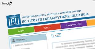 ΙΕΠ: Οδηγίες Αναπλήρωσης Φιλολογικών Μαθημάτων 2019-2020