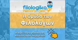 filologika.gr- Η Ομάδα: Από Φιλολόγους για Φιλολόγους