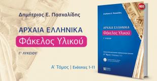 Διαγωνισμός: Φάκελος Υλικού-Πασχαλίδης (Εκδόσεις Ζήτη)