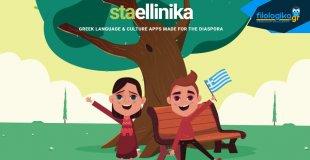 staellinika.com: Η Ελληνική Γλώσσα Ταξιδεύει Στον Κόσμο!