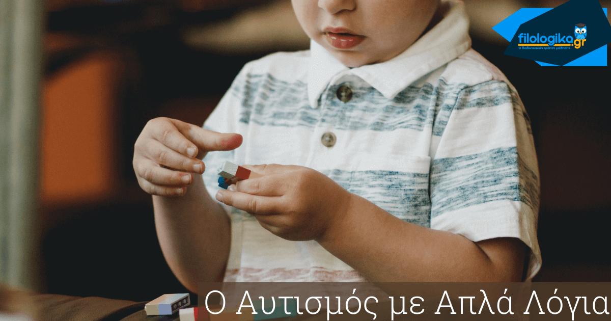 Ο Αυτισμός με απλά λόγια