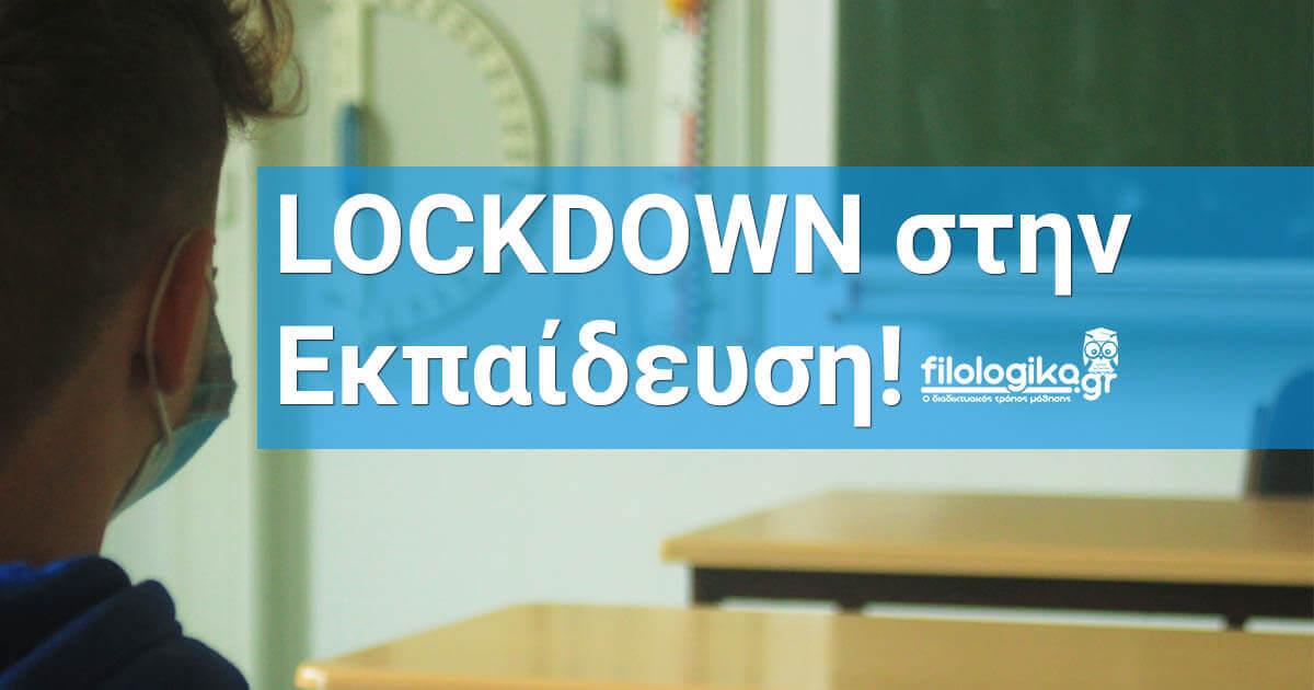 """Lockdown"" στην Εκπαίδευση: Όλα τα Μέτρα για Σχολεία, Πανεπιστήμια, Φροντιστήρια"
