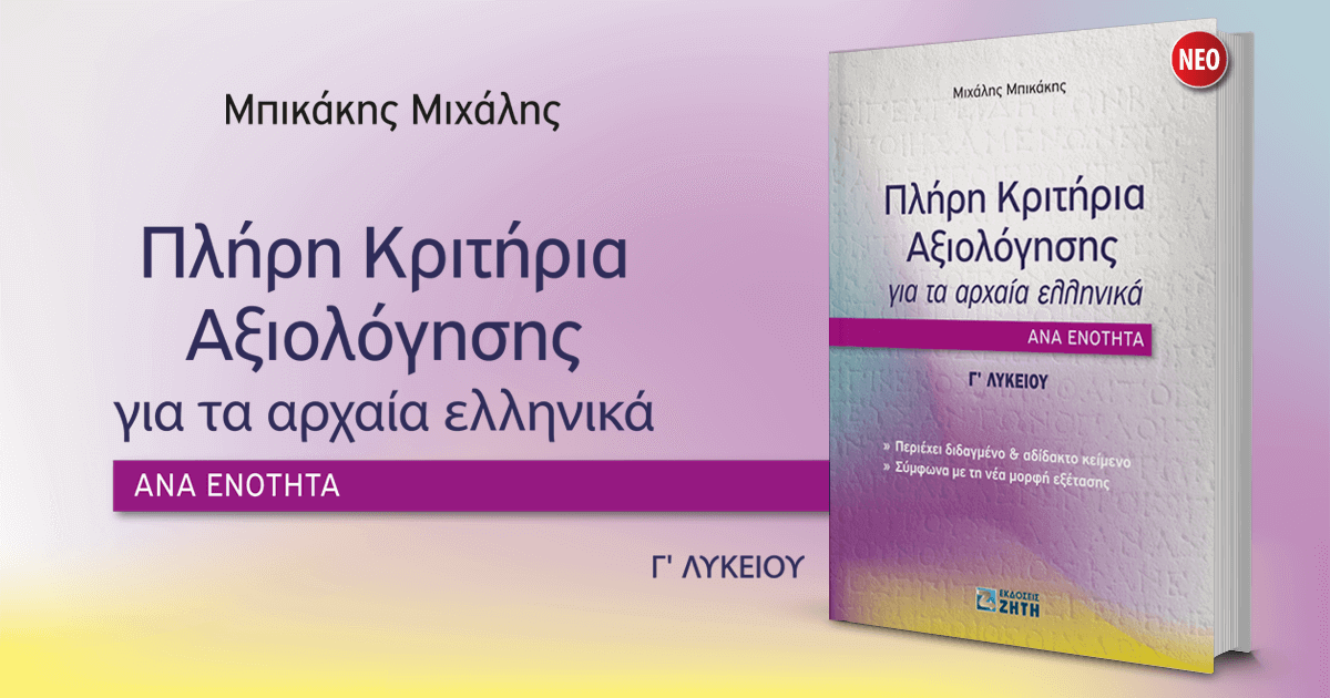 Διαγωνισμός: Κριτήρια Αξιολόγησης Αρχαία Ελληνικά (Εκδόσεις Ζήτη)