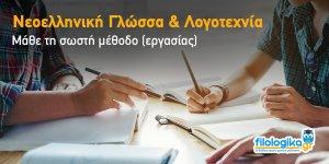 Νεοελληνική Γλώσσα & Λογοτεχνία: Μάθε τη σωστή μέθοδο (εργασίας)