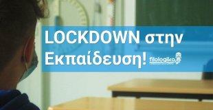 LockDown στην Εκπαίδευση: Ολοταχώς για 2021 και τα Δημοτικά, Διάγγελμα την Παρασκευή