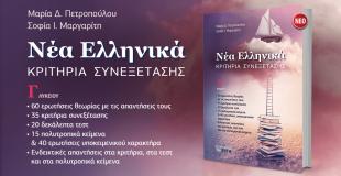 Νέα Ελληνικά Κριτήρια Συνεξέτασης (Εκδόσεις Ζήτη)