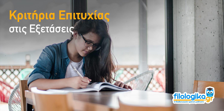 Κριτήρια Επιτυχίας στις Εξετάσεις