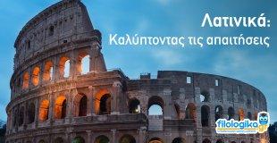 Λατινικά: Καλύπτοντας τις απαιτήσεις
