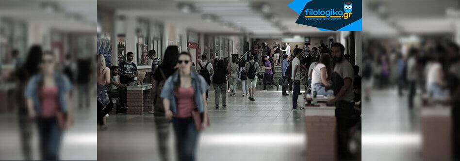 Τα όρια για εισαγωγή στα ΑΕΙ - Συντελεστές Πανεπιστημιακών Σχολών