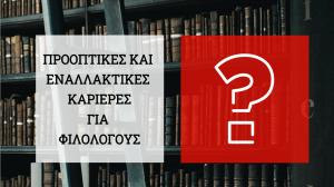 Προοπτικές και Εναλλακτικές Καριέρες για Φιλολόγους – Διαδικτυακό Σεμινάριο