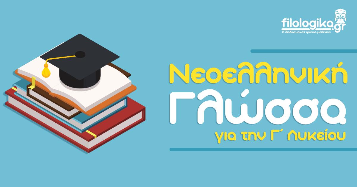 Εκπαίδευση-Σκοπός (Ενιαία Εξέταση) Απαντήσεις