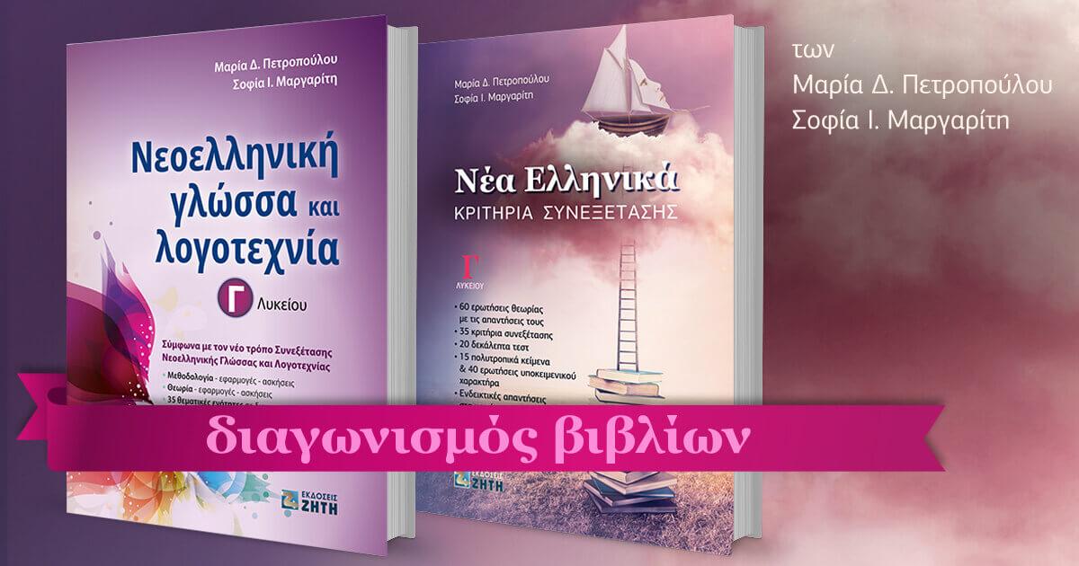 Διαγωνισμός: Νεοελληνική Γλώσσα & Κριτήρια Συνεξέτασης (Εκδόσεις Ζήτη)