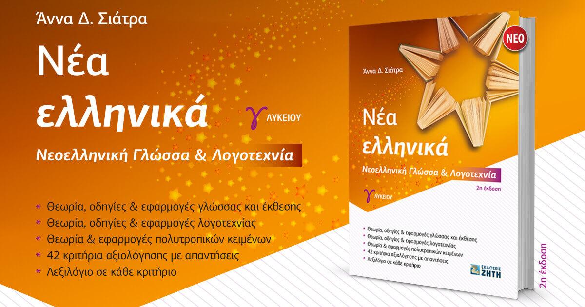 Εκδόσεις Ζήτη: Νεοελληνική Γλώσσα & Λογοτεχνία Γ Λυκείου