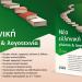 Διαγωνισμός: Νεοελληνική Γλώσσα & Λογοτεχνία Β Λυκείου (Εκδόσεις Ζήτη)